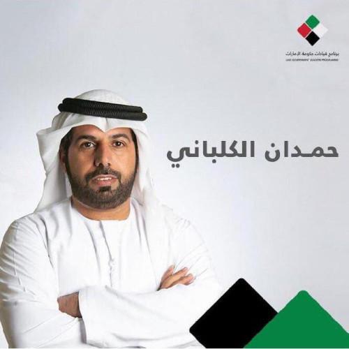 Hamdan AlKalbani